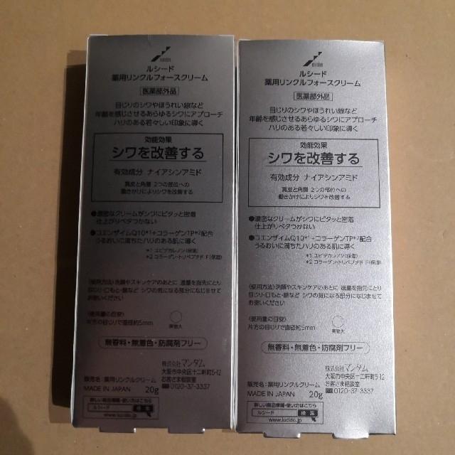 Mandom(マンダム)のルシード 薬用リンクルフォースクリーム(20g)2個セット  コスメ/美容のスキンケア/基礎化粧品(フェイスクリーム)の商品写真
