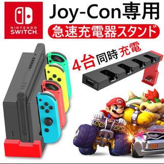 Nintendo Switch - N Switchジョイコン充電ドックスタンド