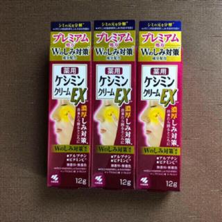 小林製薬 - ケシミンクリームEX(12g) 3本セット
