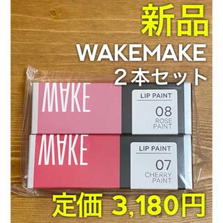 【新品】ウェイクメイク リップペイント 2本セット WAKEMAKE 韓国コスメ