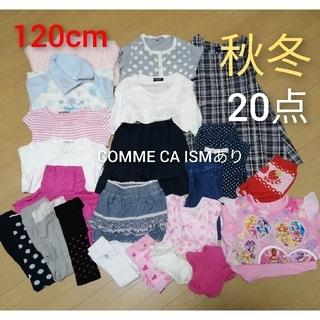 COMME CA ISM - 子供服まとめ売り20点 女の子 秋冬物 120