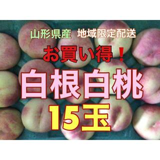 K11 山形県産 桃「白根白桃」15玉 訳あり 地域限定配送 即購入OK