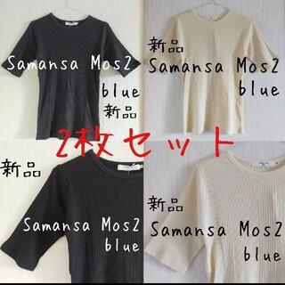 サマンサモスモス(SM2)の新品 Samansa Mos2 blue サマンサモスモス カットソー 2枚組(カットソー(半袖/袖なし))
