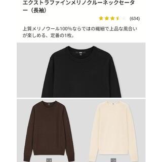 UNIQLO - エクストラファインメリノウールクルーネックセーター 3枚セット
