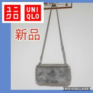 UNIQLO - 【同梱350円引】新品 未使用 ユニクロ ファーバッグ ショルダーバッグ グレー