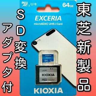 トウシバ(東芝)の【アダプタ付】キオクシア 東芝 microSDカード SDカード 64GB(その他)