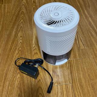 除湿機 除湿器 コンパクト 小型 コンセント