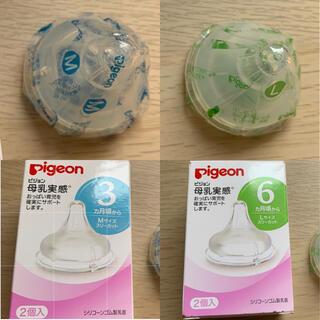 ピジョン(Pigeon)の乳首 母乳実感 m Lサイズ 3 6ヶ月用 哺乳瓶 ピジョン Pigeon(哺乳ビン用乳首)