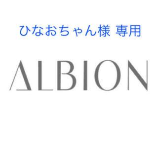 アルビオン(ALBION)の【ひなおちゃん様 専用】ご依頼品 4点 (その他)