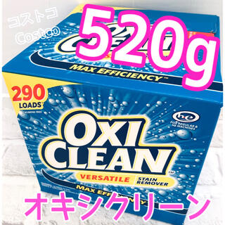コストコ(コストコ)の大人気!!お試し♡コストコ オキシクリーン 580g→さらに600gへ増量中♡(洗剤/柔軟剤)