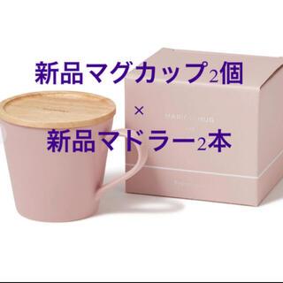 フランフラン(Francfranc)のペアマグカップ×マドラーセット(マグカップ)