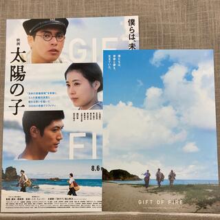 三浦春馬 太陽の子 フライヤー+入場特典A5ポストカード(印刷物)