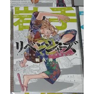 東京リベンジャーズ イラストカード