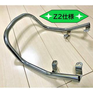【Z2仕様】ゼファー400/カイ ZRX400/2 メッキタンデムバー おまけ付