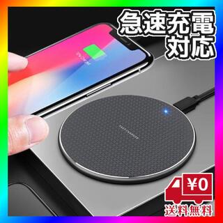Qi ワイヤレス充電器 急速充電iPhone12 Android対応 黒ブラック