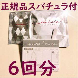 😊6回分😊【エニシー+スパチュラ】 炭酸ガスパック(パック/フェイスマスク)