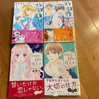 コウダンシャ(講談社)のお値下げ中♡放課後、恋した。1~3巻(少女漫画)