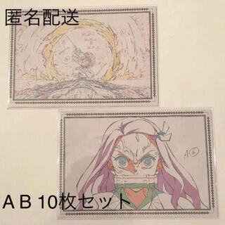 新品 鬼滅の刃 ufotable ダイニング  4期 くじ ポストカード A B