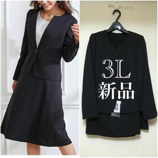 新品 着痩せ 春 秋 冬 テーラード スカートスーツ 黒 ブラック 3L