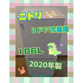 ニトリ - 【美品】【2020年製】ニトリ 2ドア冷蔵庫 106L 右開き 中部関東送料無料