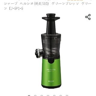 SHARP - SHARP スロージューサー グリーンプレッソ