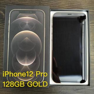 Apple - iPhone 12 Pro 128GB SIMフリー ゴールド