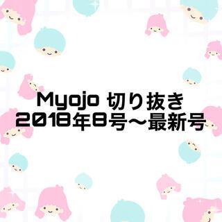 Myojo 切り抜き 2018年8月号〜最新号
