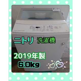 ニトリ - 【美品】【2019年製】ニトリ 6kg 洗濯機 全自動 風乾燥 中部関東送料無料