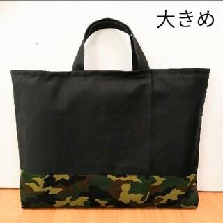キッズレッスンバッグ 大きめ 入園 入学 黒 迷彩 カモフラージュ 緑(バッグ/レッスンバッグ)
