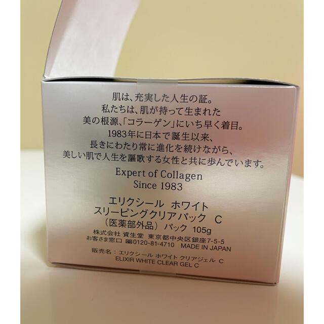 ELIXIR(エリクシール)のエリクシール ホワイト スリーピングクリアパック C  105g コスメ/美容のスキンケア/基礎化粧品(パック/フェイスマスク)の商品写真