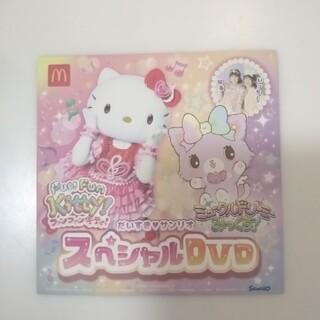 ハローキティ - キティ  ハッピーセット DVD  キティー