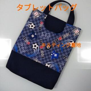 ブルーグレー格子サッカータブレットバッグ小学生タブレットケース ハンドメイド(バッグ/レッスンバッグ)