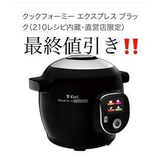 ティファール(T-fal)のクックフォーミーエクスプレス ハイグレードタイプ 期間限定価格(調理機器)
