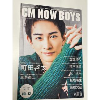 CM NOW boys (シーエム・ナウ ボーイズ) VOL.12 2021年