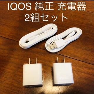 【純正・新品】IQOS 充電器 2組セット 白 アイコス 電子タバコ