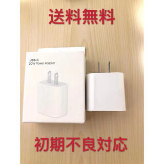 急速充電器 20W 電源アダプター   USB type-c 充電器1個