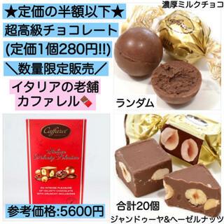 カファレルチョコレート 20個 激安 訳あり 大量 コストコ プレゼント 食品