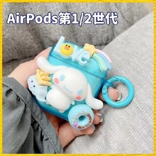 サンリオ - AirPods第1/2世代 ケース【シナモン 3D 立体】サンリオ オシャレ