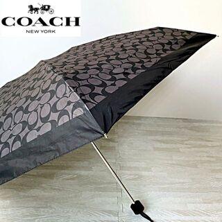 コーチ(COACH)の【新商品】COACHコーチ 女性レディース UV傘兼用 新品 グレー&ブラック(傘)