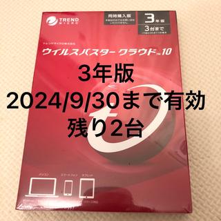 ウイルスバスター クラウド10 トレンドマイクロ 3年版 2台用