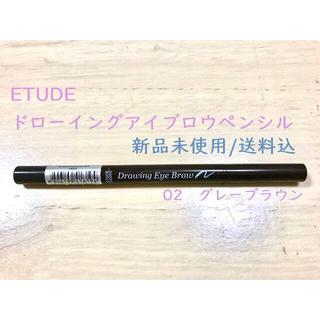 ETUDE HOUSE - 【新品/送料込】ETUDE ドローイングアイブロウペンシル 02グレーブラウン