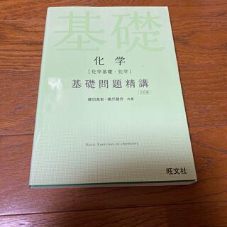 旺文社 - 化学[化学基礎・化学]基礎問題精講 三訂版