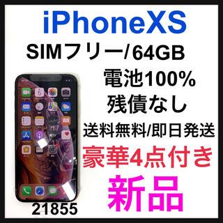 アップル(Apple)の【新品】【100%】iPhone Xs Gold 64 GB SIMフリー 本体(スマートフォン本体)
