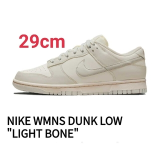 "NIKE - NIKE WMNS DUNK LOW ""LIGHT BONE"" 29cm"