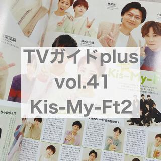 キスマイフットツー(Kis-My-Ft2)のTVガイドplus vol.41 Kis-My-Ft2(アート/エンタメ/ホビー)