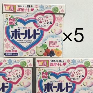 ボールド ウインターフルーティカーニバル×3(洗剤/柔軟剤)