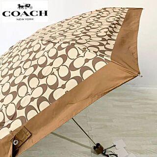 コーチ(COACH)の【新商品】COACHコーチ 女性レディース UV傘兼用 新品 ベージュ&ブラウン(傘)
