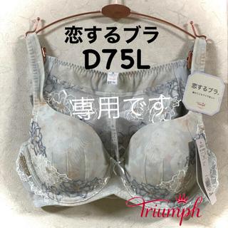 トリンプ(Triumph)のトリンプ 恋するブラ Summer515  D75L(セット/コーデ)