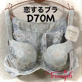 トリンプ(Triumph)のトリンプ 恋するブラ Summer515 D70M(セット/コーデ)