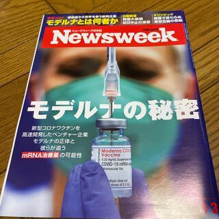 Newsweek (ニューズウィーク日本版) 2021年 8/3号(ニュース/総合)